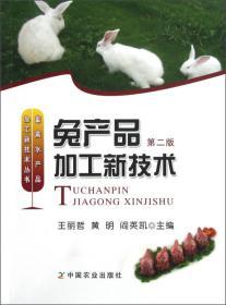 兔产品加工新技术(第2版)