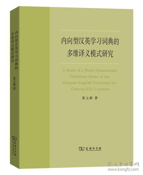 内向型汉英学习词典的多维译义模式研究