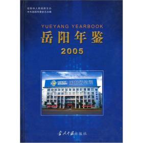 岳阳年鉴 2005