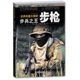 世界武器大揭密:步兵之王·步枪