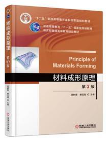 材料成形原理(第3版)