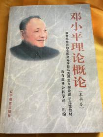 邓小平理论概论(本科本) 教育部社会科学司 组编 当代的马克思主义