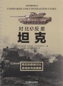 对比与反差:坦克