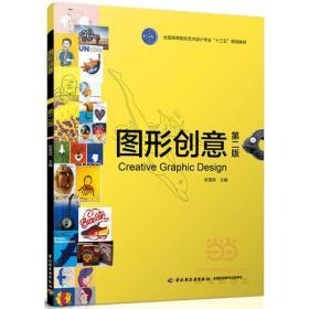 """图形创意(第二版)(全国高等院校艺术设计专业""""十三五""""规划教材)"""