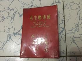毛主席诗词注释 [武汉外语专科学校] 大32开.红塑皮,英汉对照