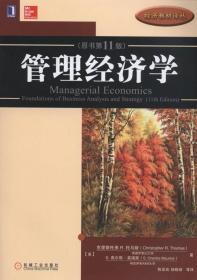 管理经济学(原书第11版)9787111484240