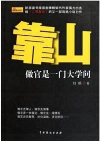 靠山全集全套 1 2 3 4 5 6 -做官是一门大学问 刘明