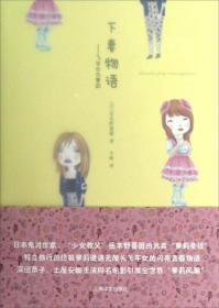 下妻物语:飞车女与萝莉(新版)