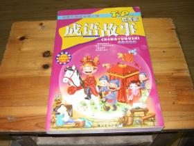 中华儿童成长第一课 成语故事
