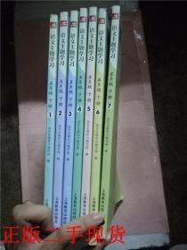 语文主题学习五年级·下(16开彩印版)【《1,走进西部》+《2,金色童年》+《3,语妙天下》+《4,回眸感动》+《5,名著故事园》+《6,读人论世》+《7,美丽的地球村》七本合售】&333顶