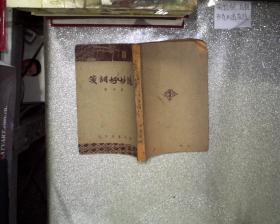绝妙好词笺   1947 民国三六年 繁体竖版