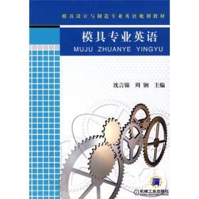 模具设计与制造专业英语规划教材:模具专业英语