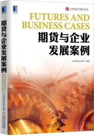 期货与企业发展案例 大连商品交易所 机械工业出版社