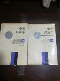 1988中观经济学 单本价