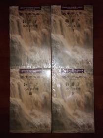 大中华文库·汉英对照:韩非子(ⅠⅡⅢⅣ 四卷本)【精装 一版1印】