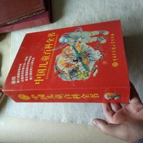 中国儿童百科全书(四卷)精装