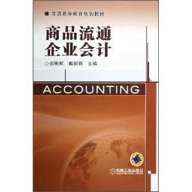 商品流通企业会计