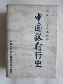 中国银行行史 (1912-1949) 精装