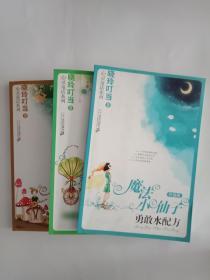 (心灵童话系列1-3)魔法小仙子升级版(变大变小咒)(仙境守护神)(勇敢水配方) 三本合售