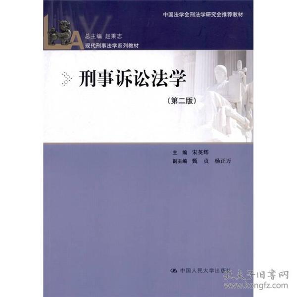 正版】刑事诉讼法学(第二版)