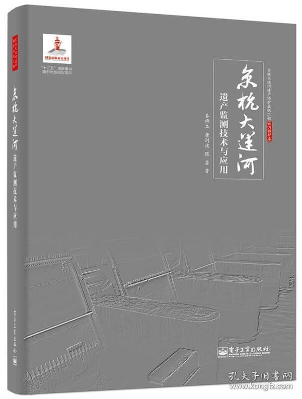 京杭大运河遗产监测技术与应用