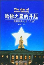 """【正版】哈佛之星的升起:造就优秀人才""""六诀"""" 曾传胜著"""