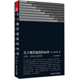关于现代建筑的16章:空间、时间以及世界