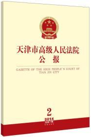 天津市高级人民法院公报(2014年第2辑 总第11辑)