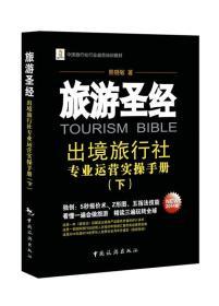 中国旅行社行业规范培训教材·旅游圣经:出境旅行社专业运营实操手册(下)