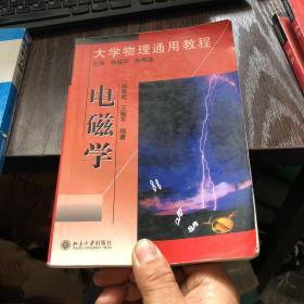 大学物理通用教程.电磁学