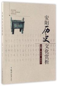 安阳历史文化赏析