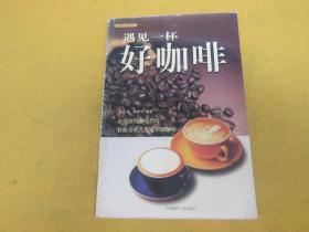 遇见一杯好咖啡