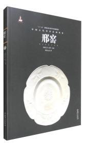 JXSY中国古代名窑系列丛书--邢窑