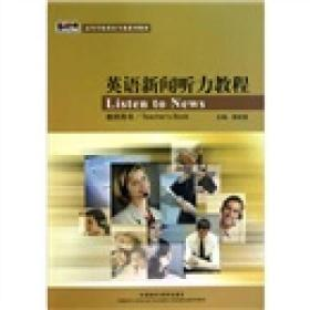 正版  英语新闻听力教程(教师)(新经典高等学校英语专