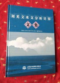 刘光文水文分析计算