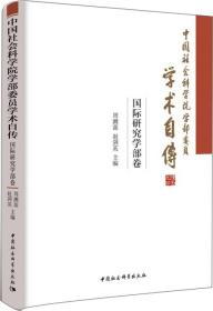 中国社会科学院学部委员学术自传