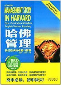 哈佛管理 : 我们追求的卓越与智慧