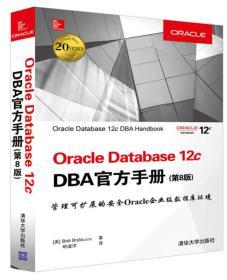 Oracle Database 12c DBA官方手册(第8版)
