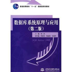 """数据库系统原理与应用(第2版)/普通高等教育""""十一五""""国家级规划教材"""