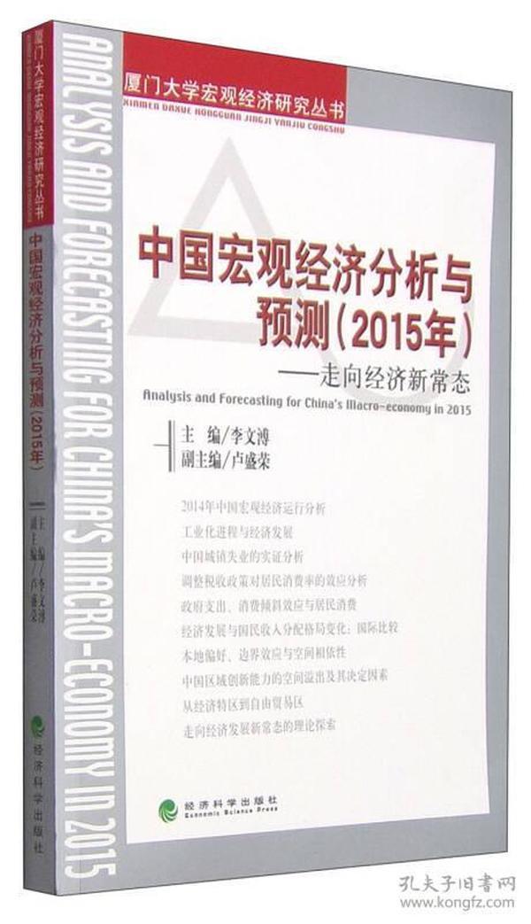【非二手 按此标题为准】中国宏观经济分析与预测(2015年)