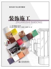 装饰施工/室内设计专业系列教材