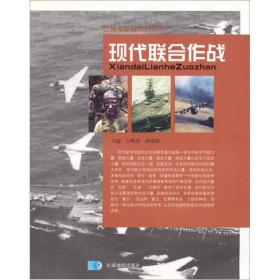 世界军事新知识丛书:现代联合作战