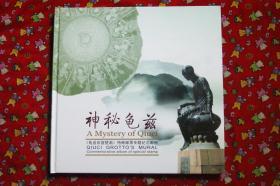 神秘龟兹:《龟兹石窟壁画》特种邮票专题纪念邮册