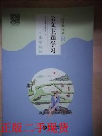 语文主题学习. 四年级·下 3 向生命致敬【16开 彩印版】
