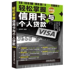 轻松掌握信用卡与个人贷款 全新版 刘益杰 中国铁道出版社 2015年05月01日 9787113200466