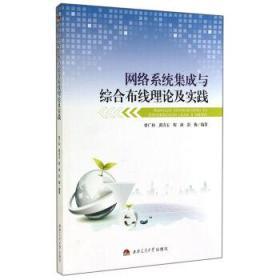 网络系统集成与综合布线理论及实践 9787564334185 曾广朴,