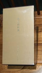 南山铁笔 刘江篆刻集 全六册