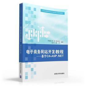 电子商务网站开发教程:基于C#+ASP.NET