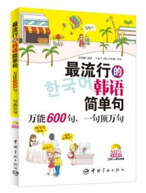 最流行的韩语简单句:万能600句,一句顶万句