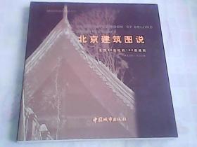 北京建筑图说  北京20世纪的100座建筑    一版一印